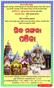 New Odia Panjika 2017-18