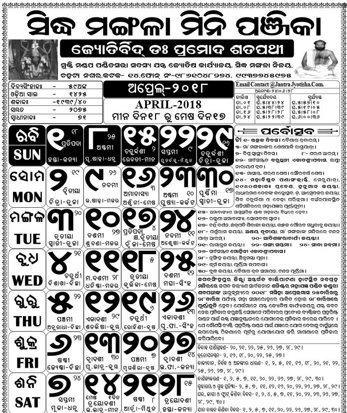 April Odia Calendar 2018