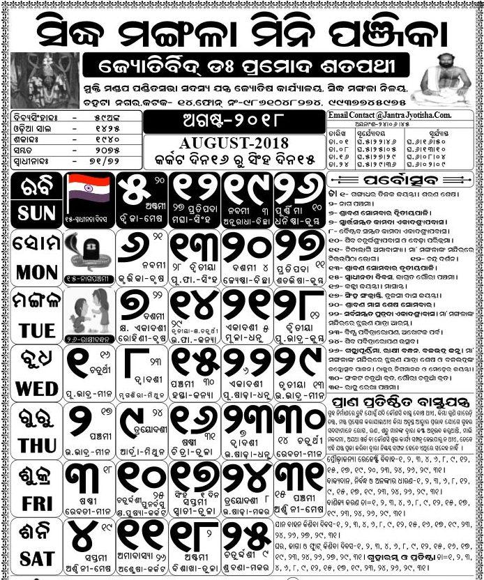 August Odia Calendar 2018