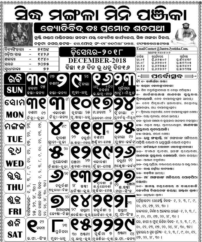 Odia Calendar 2018 December