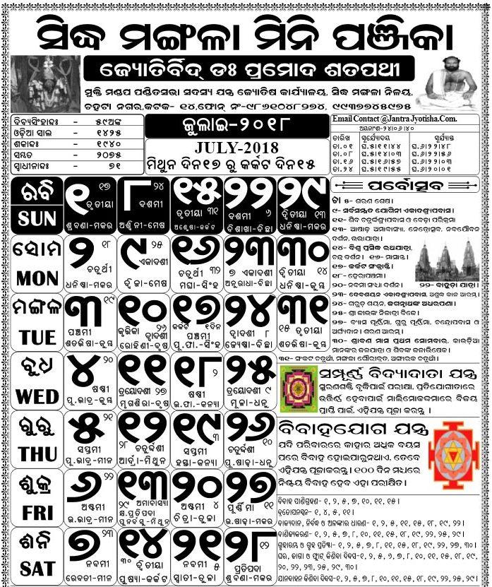 Odia Calendar 2018 July