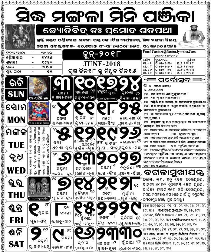 June 2018 Odia Calendar