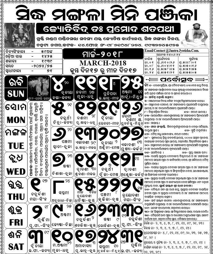 March 2018 Odia Calendar
