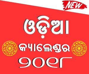 Odia Calendar 2018