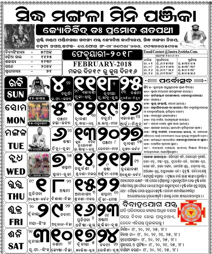 Oriya Calendar February 2018