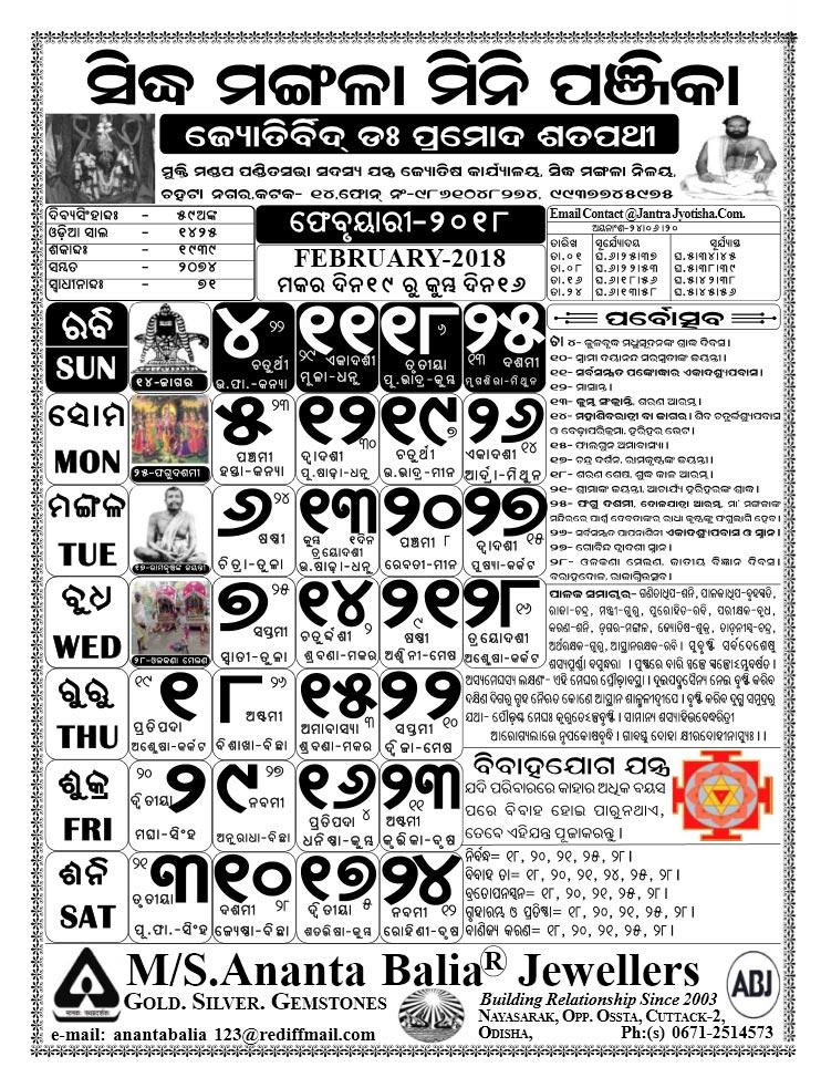 Odia Calendar 2018 (Oriya) - All Months Calendar Online (NEW)