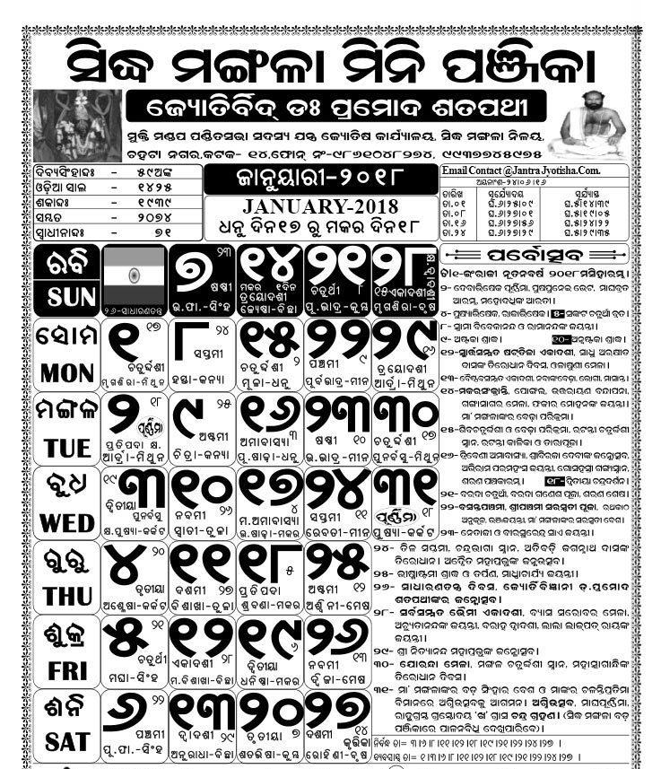 January Odia Calendar 2018