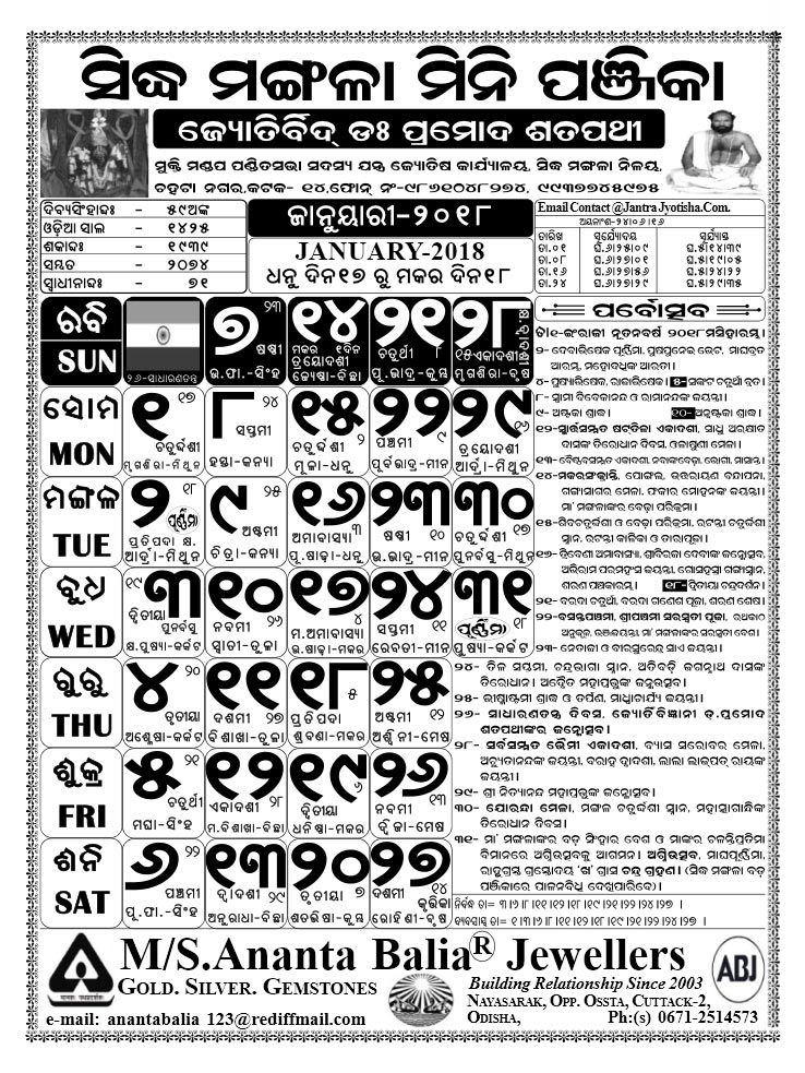 2003 calendar may