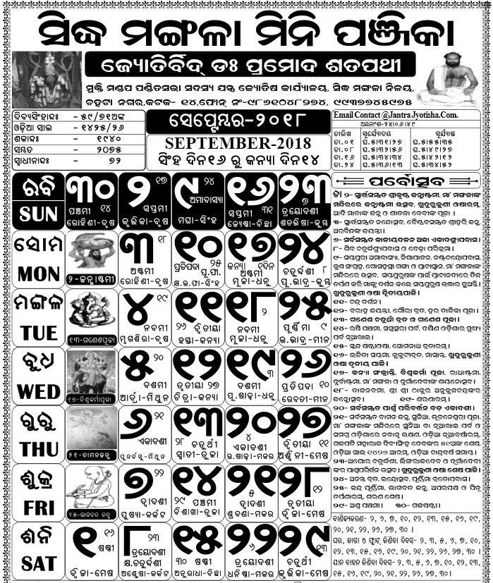 Odia Calendar September 2018