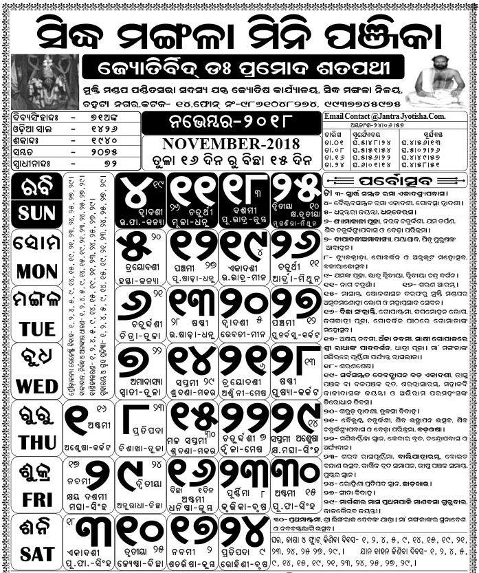 November Odia Calendar 2018