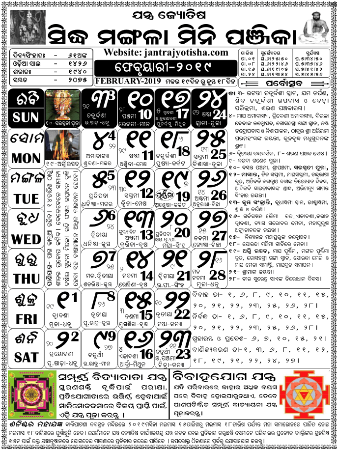 Odia Calendar 2019 (Oriya) - All Months Calendar Online (NEW)