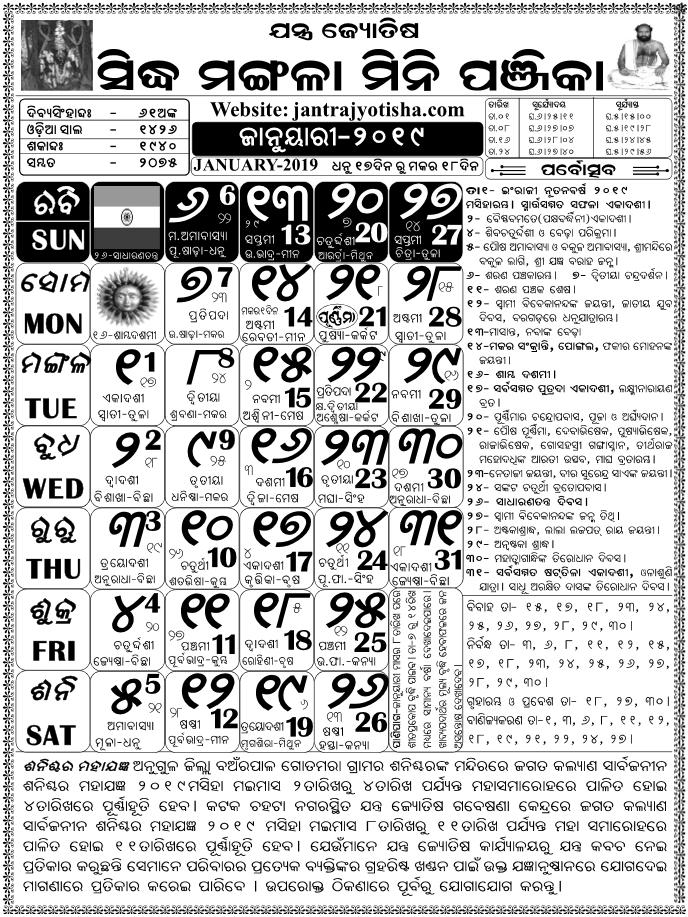 Odia Calendar 2019 2018 Oriya All Months Calendar Online New