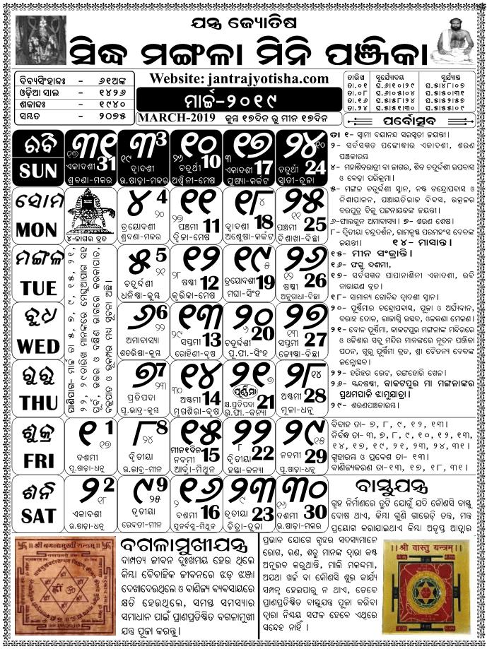 March 2019 Odia Calendar