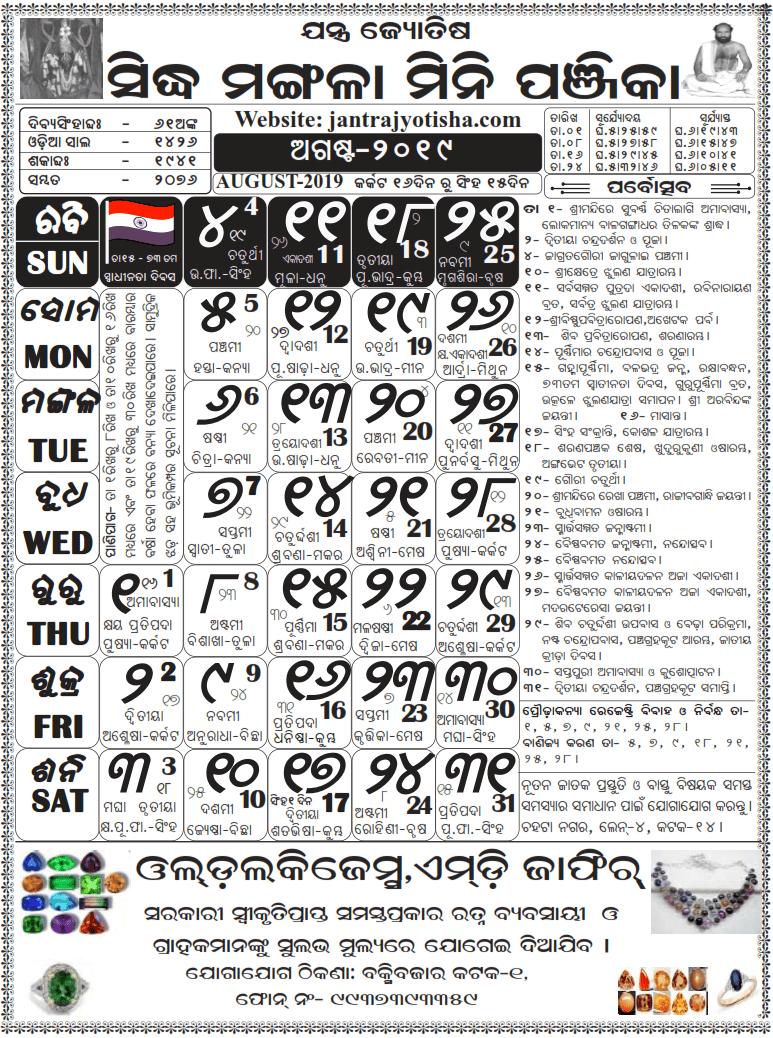 August Odia Calendar 2019