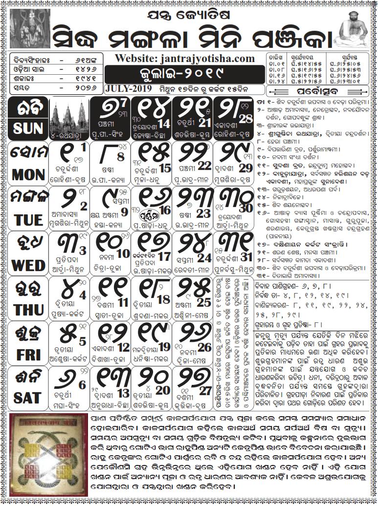 Odia Calendar 2019 July