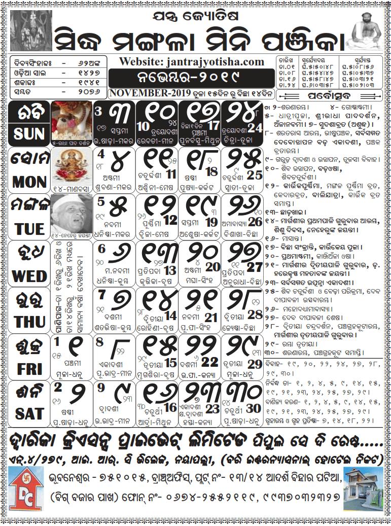 November Odia Calendar 2019