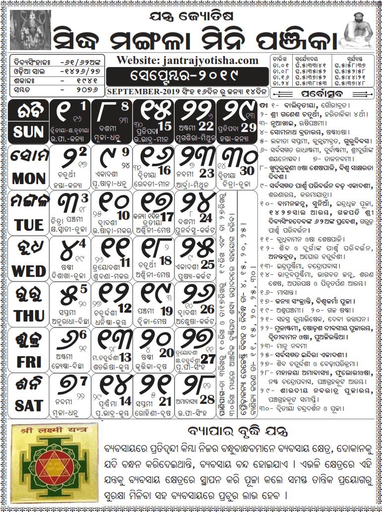 Odia Calendar September 2019