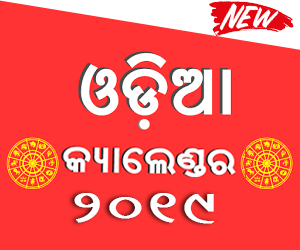 Odia Panjika 2017-2018 for Daily Panchang, Important Dates (NEW)