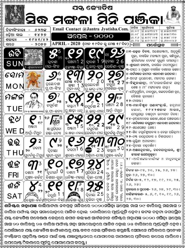 April Odia Calendar 2020