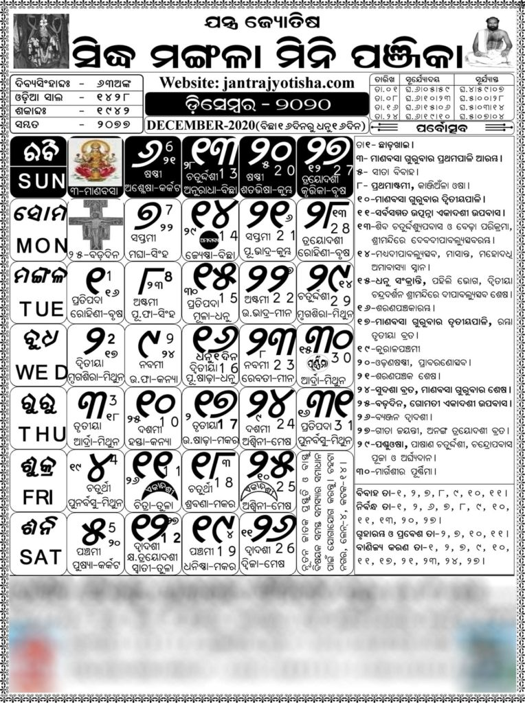 Odia Calendar 2020 December