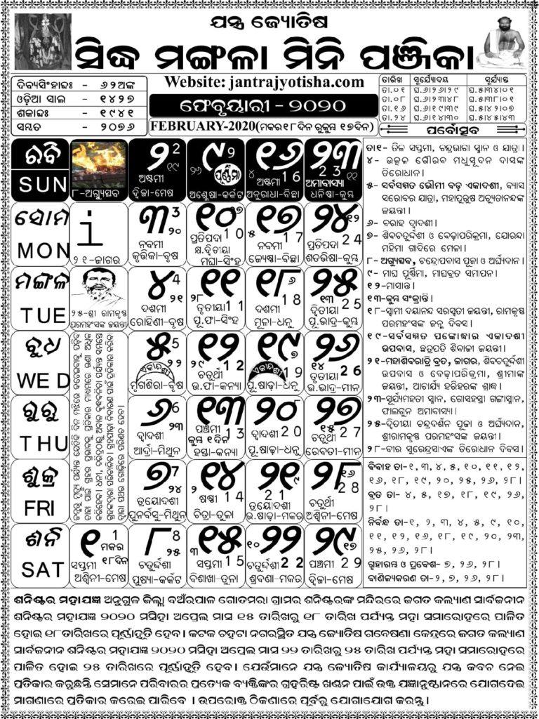 Oriya Calendar February 2020