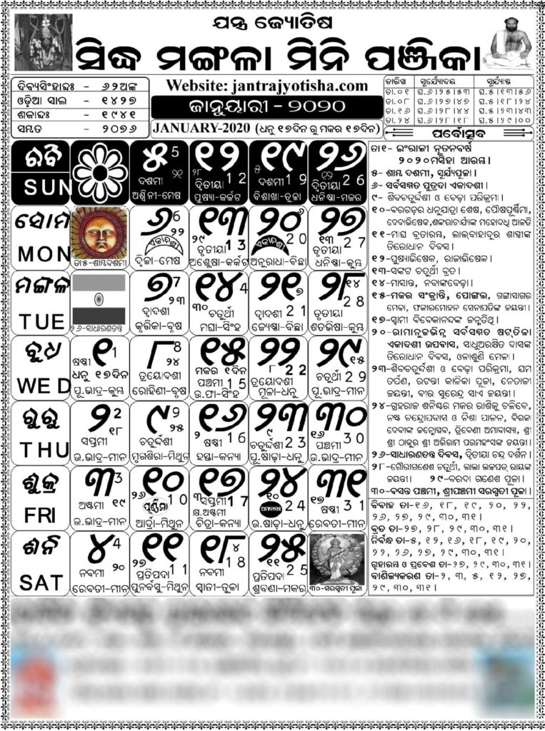 January Odia Calendar 2020