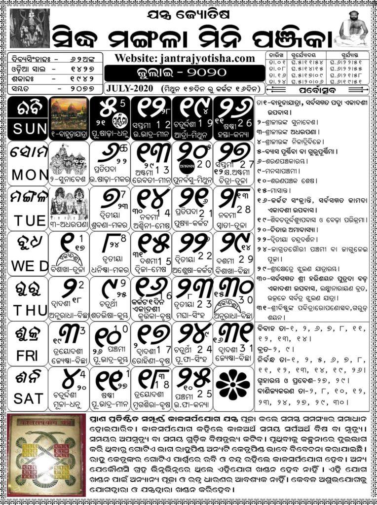 Odia Calendar 2020 July