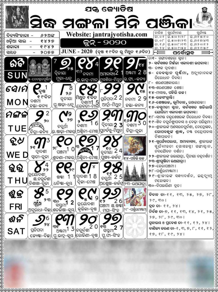 June 2020 Odia Calendar