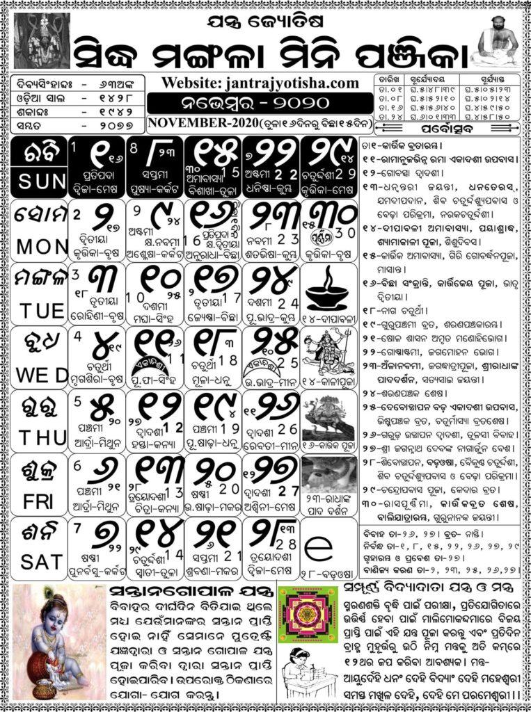 November Odia Calendar 2020