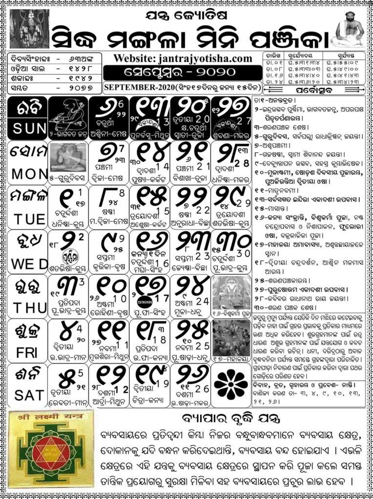 Odia Calendar September 2020