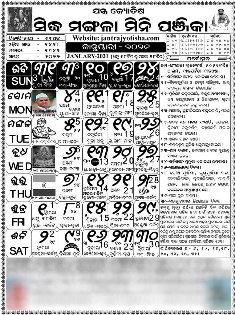 January Odia Calendar 2021