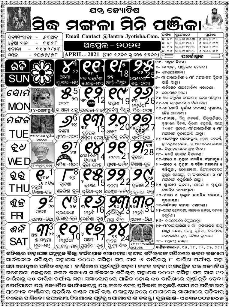 April Odia Calendar 2021