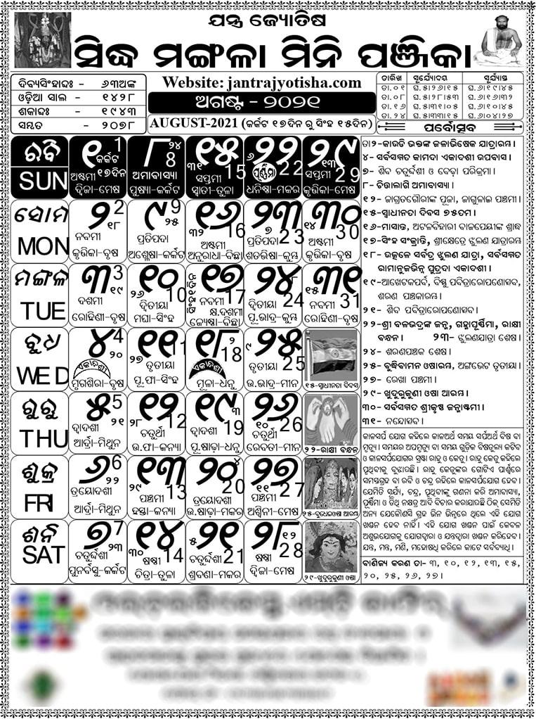 August Odia Calendar 2021