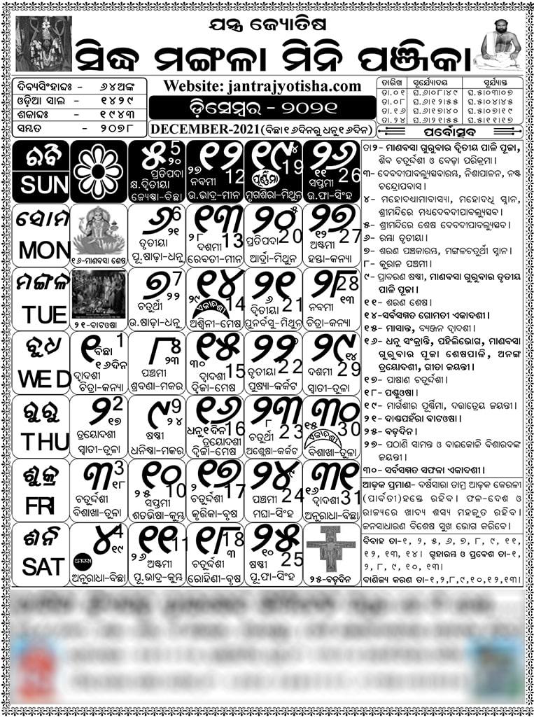Odia Calendar 2021 December