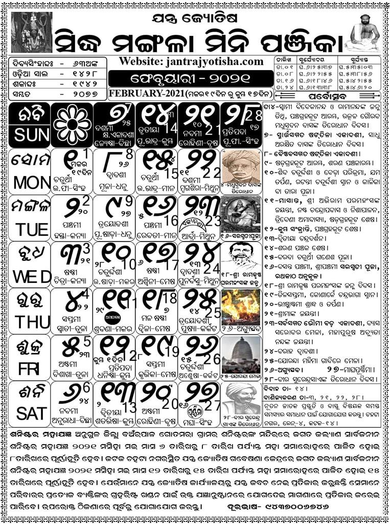 Oriya Calendar February 2021