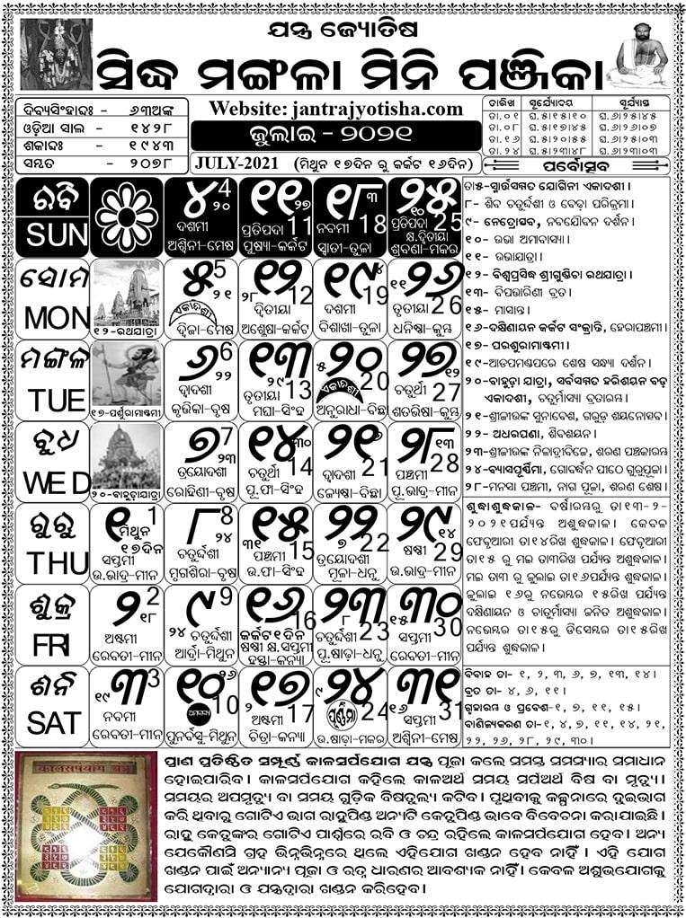 Odia Calendar 2021 July