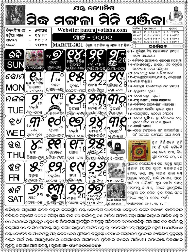 March 2021 Odia Calendar