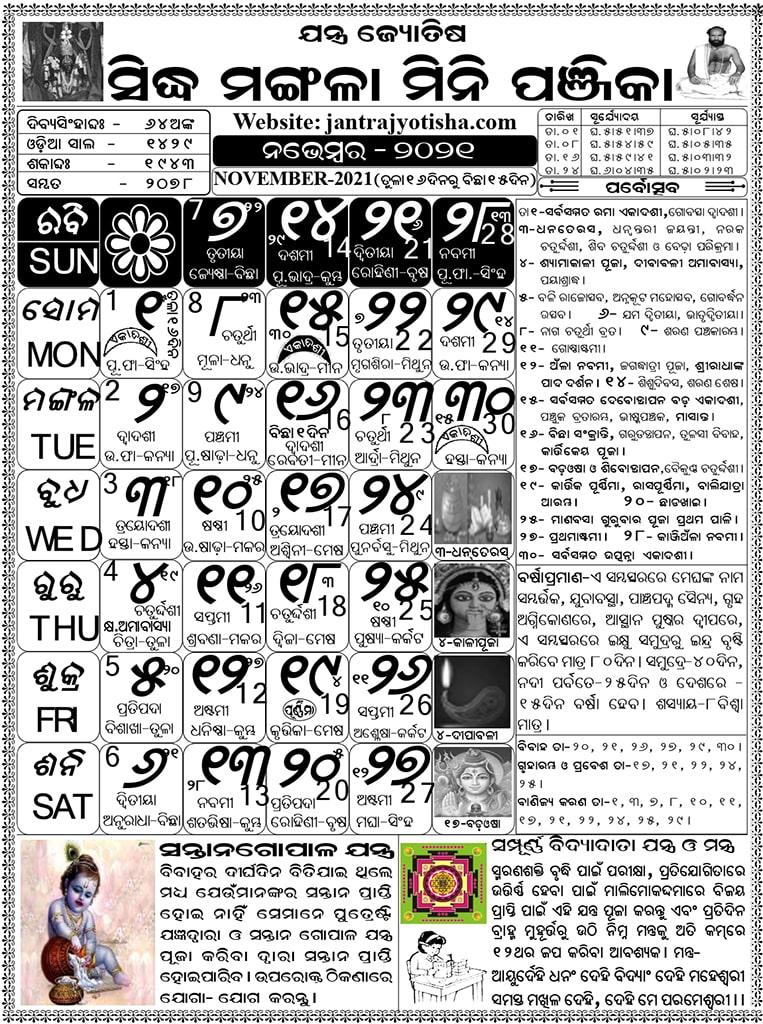 November Odia Calendar 2021