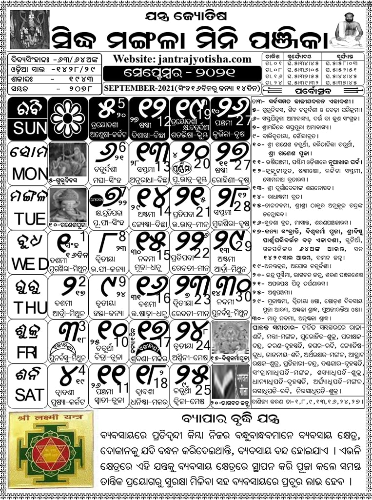 Odia Calendar September 2021
